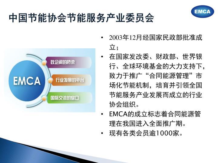 中国节能协会节能服务产业委员会