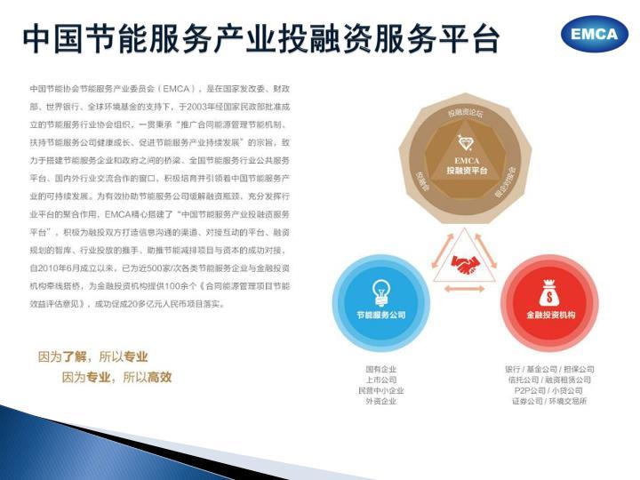 中国节能服务产业投融资服务平台