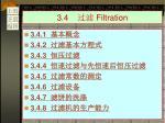 3 4 filtration