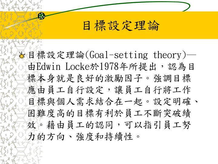 目標設定理論