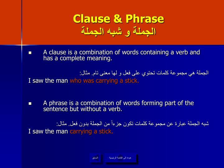Clause & Phrase