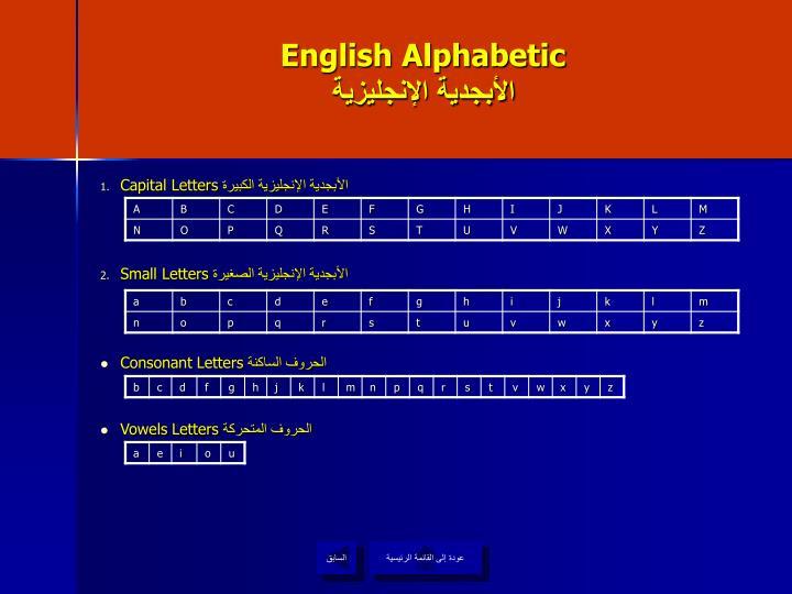 English alphabetic
