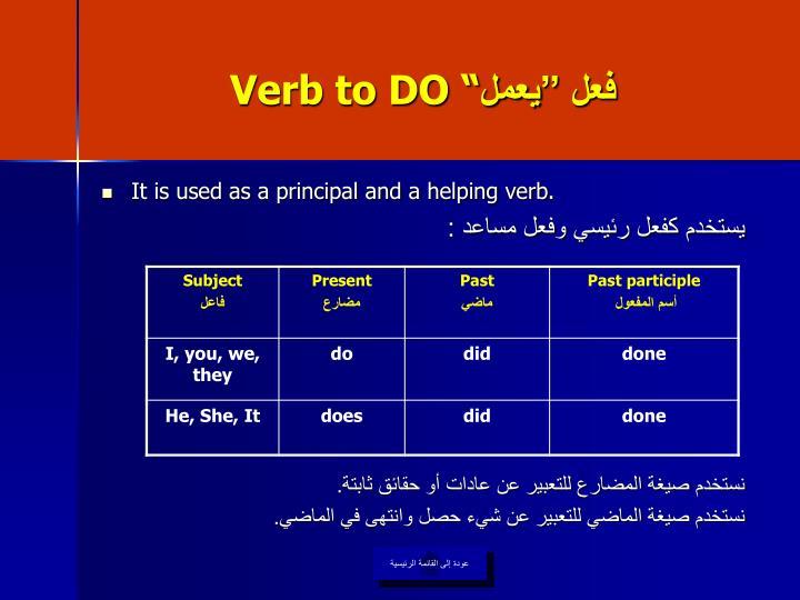 """Verb to DO """""""