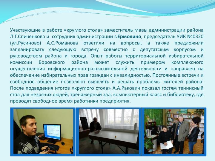 Участвующие в работе «круглого стола» заместитель гла...