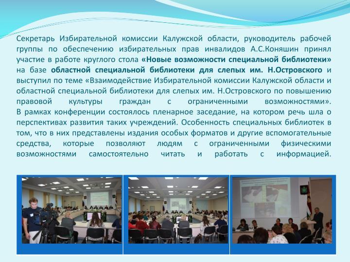 Секретарь Избирательной комиссии Калужской области, руководитель рабочей группы по обеспечению избирательных прав инвалидов А.С.Коняшин принял участие в работе круглого стола