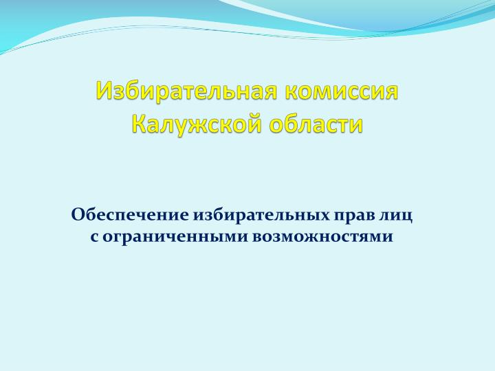 Избирательная комиссия Калужской области