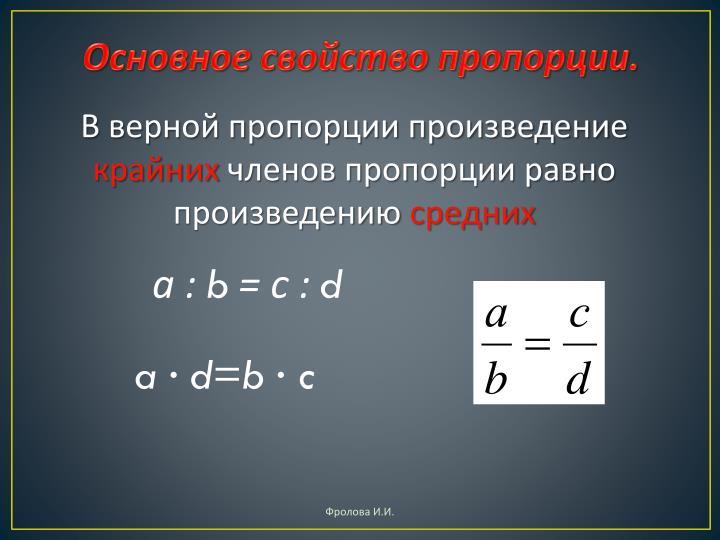 Основное свойство пропорции.