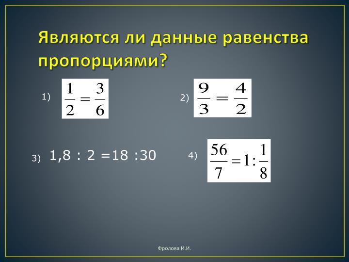 Являются ли данные равенства пропорциями