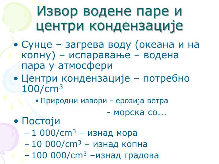 Извор водене паре и центри кондензације