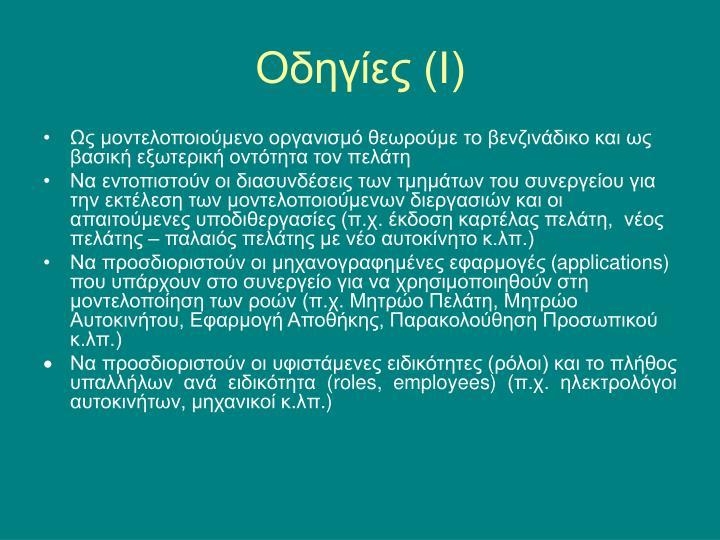 Οδηγίες (Ι)