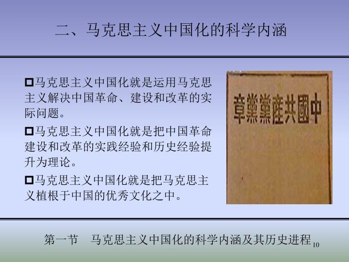二、马克思主义中国化的科学内涵