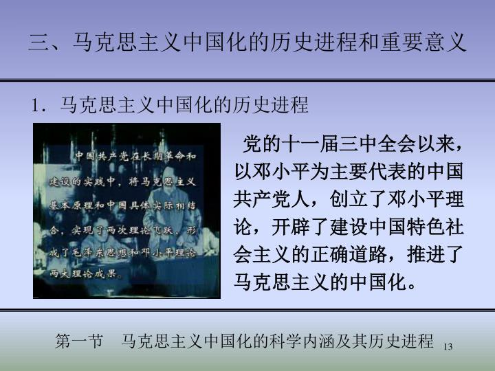 三、马克思主义中国化的历史进程和重要意义
