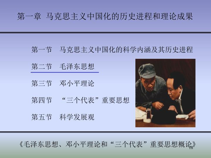 第一章 马克思主义中国化的历史进程和理论成果