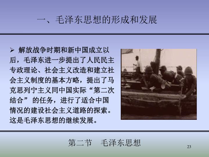 一、毛泽东思想的形成和发展