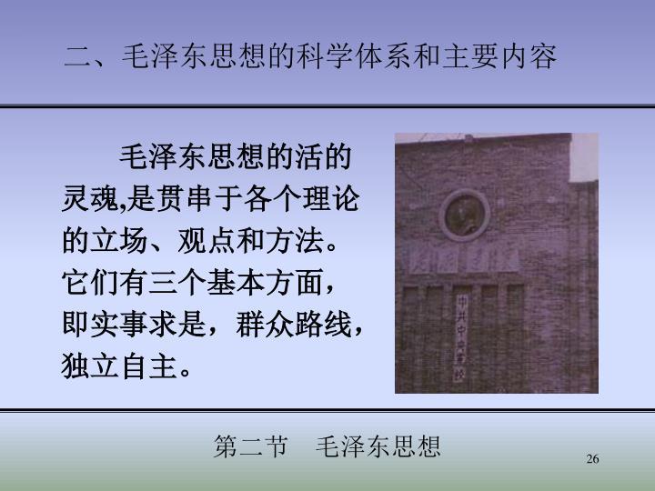 二、毛泽东思想的科学体系和主要内容