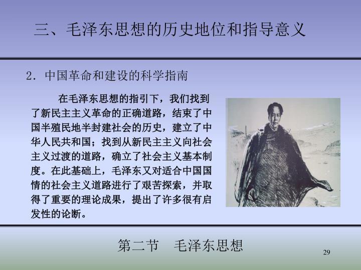 三、毛泽东思想的历史地位和指导意义