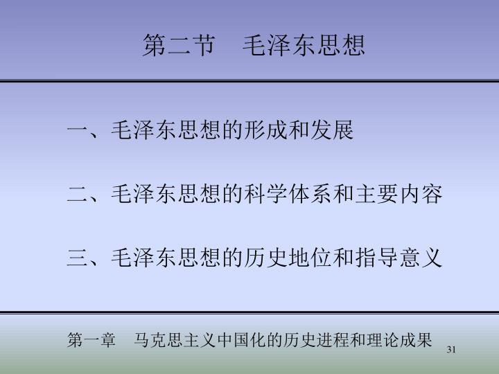 第二节  毛泽东思想