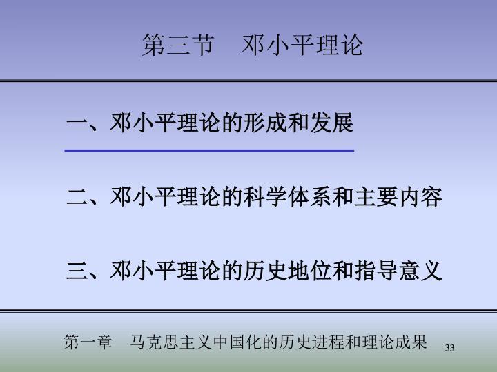 第三节  邓小平理论