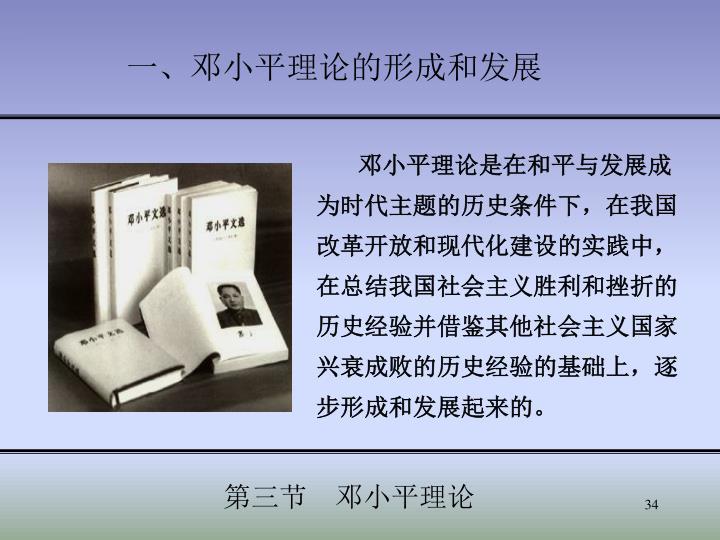 一、邓小平理论的形成和发展
