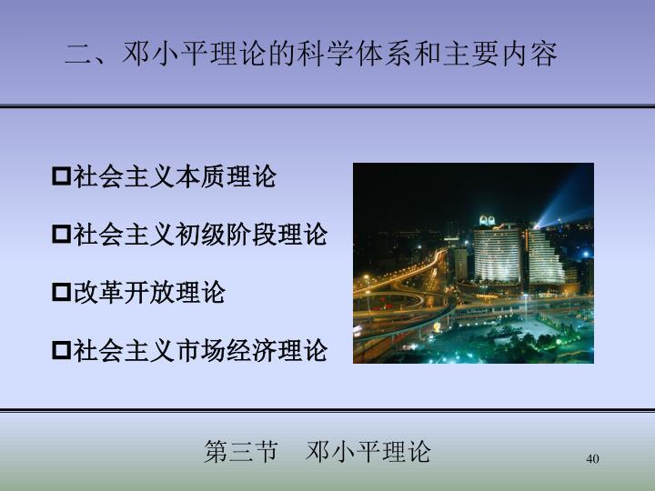 二、邓小平理论的科学体系和主要内容