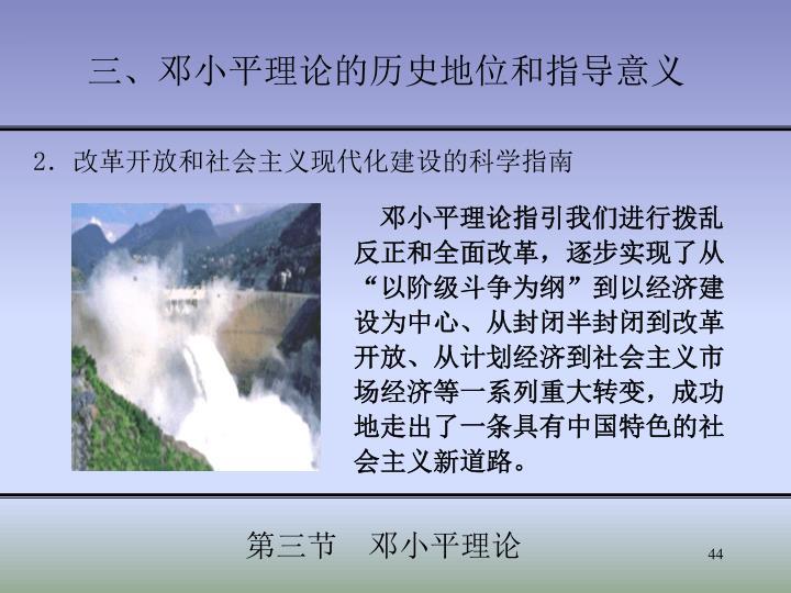三、邓小平理论的历史地位和指导意义