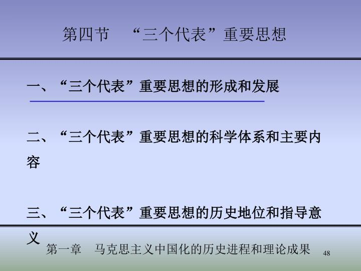 """第四节  """"三个代表""""重要思想"""