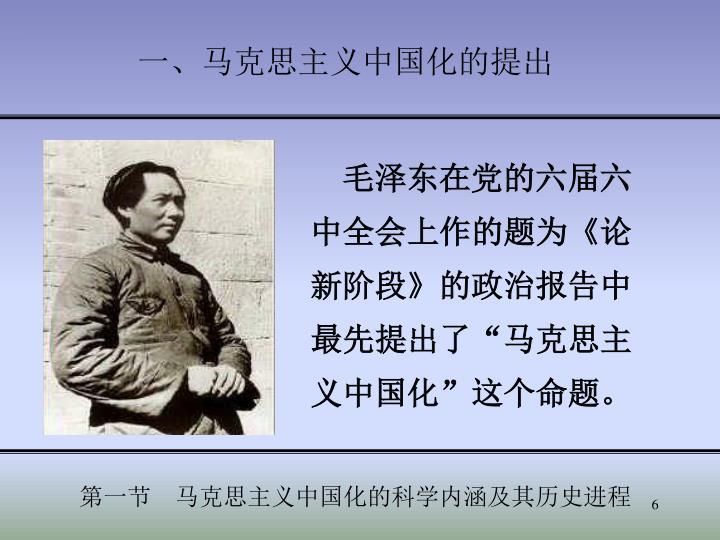 一、马克思主义中国化的提出