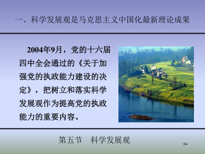 一、科学发展观是马克思主义中国化最新理论成果