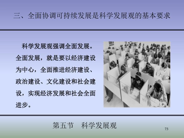 三、全面协调可持续发展是科学发展观的基本要求