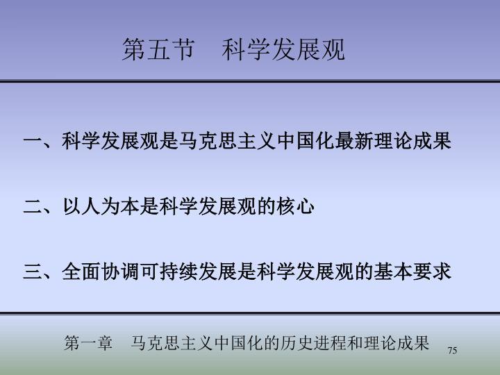 第五节  科学发展观