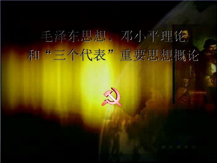 毛泽东思想、邓小平理论
