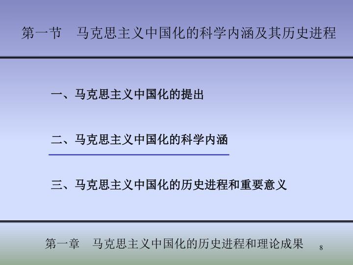 第一节  马克思主义中国化的科学内涵及其历史进程