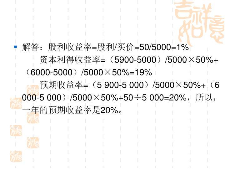 解答:股利收益率