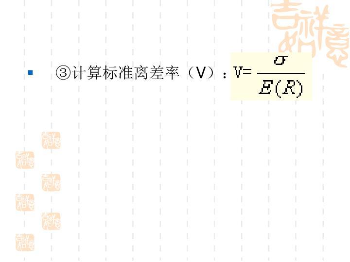 ③计算标准离差率(