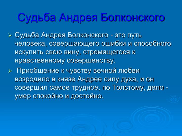 Судьба Андрея Болконского