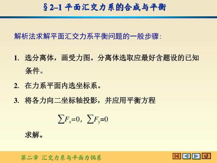 解析法求解平面汇交力系平衡问题的一般步骤