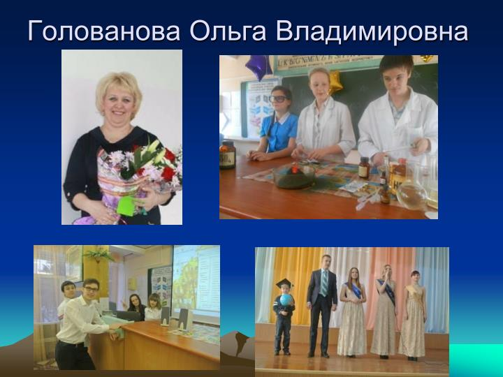 Голованова Ольга Владимировна