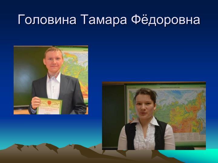 Головина Тамара Фёдоровна