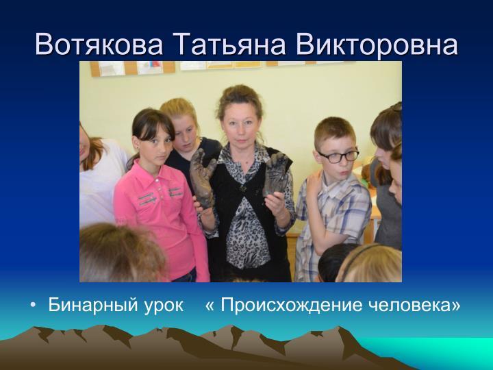 Вотякова Татьяна Викторовна