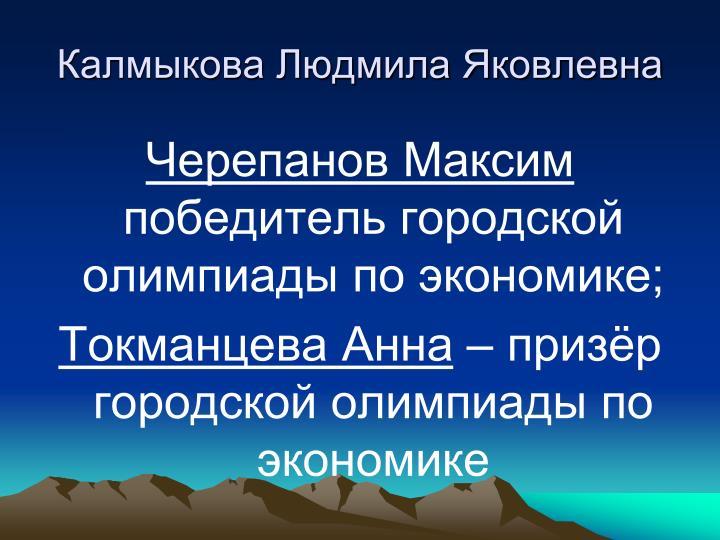 Калмыкова Людмила Яковлевна
