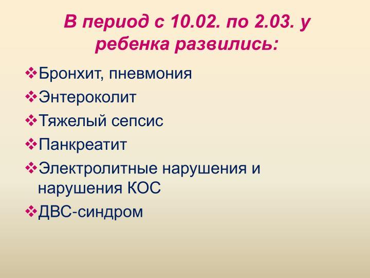 В период с 10.02. по 2.03. у ребенка развились: