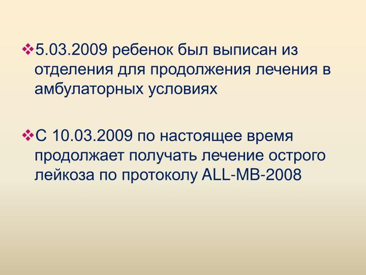 5.03.2009 ребенок был выписан из отделения для продолжения лечения в амбулаторных условиях