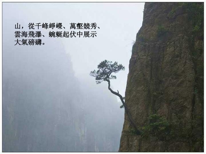 山,從千峰崢嶸、萬壑競秀、雲海飛瀑、蜿蜒起伏中展示大氣磅礴。