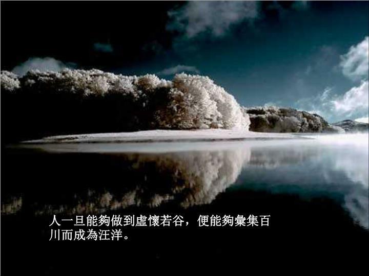 人一旦能夠做到虛懷若谷,便能夠彙集百川而成為汪洋。