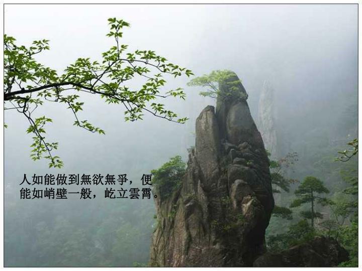 人如能做到無欲無爭,便能如峭壁一般,屹立雲霄。