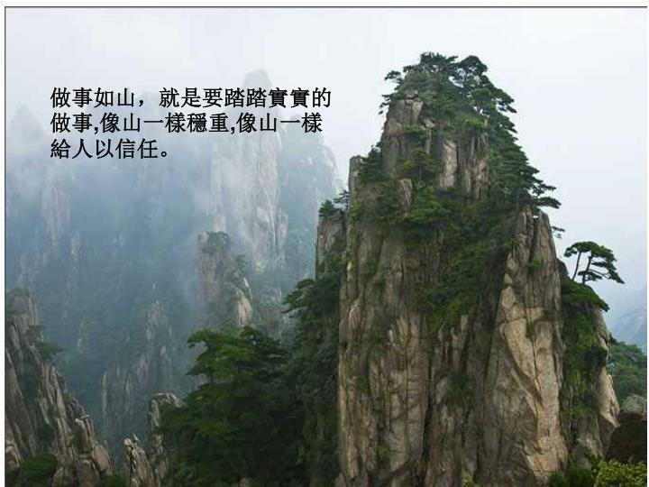 做事如山,就是要踏踏實實的做事