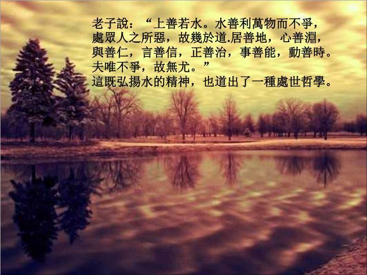 """老子說:""""上善若水。水善利萬物而不爭,處眾人之所惡,故幾於道"""