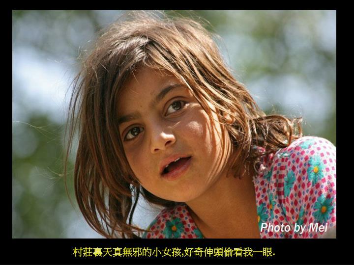 村莊裏天真無邪的小女孩