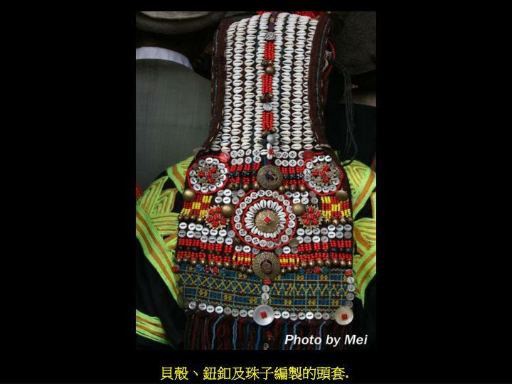 貝殼丶鈕釦及珠子編製的頭套