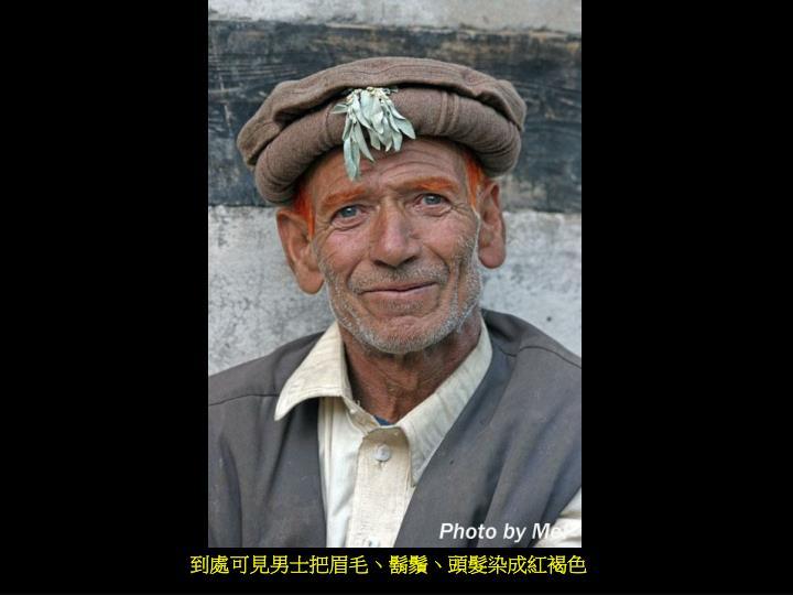 到處可見男士把眉毛丶鬍鬚丶頭髮染成紅褐色